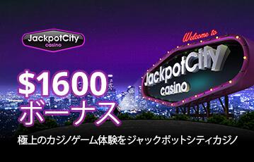 JackpotCity Casino 利点・欠点