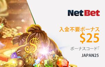 NetBet 利点・欠点